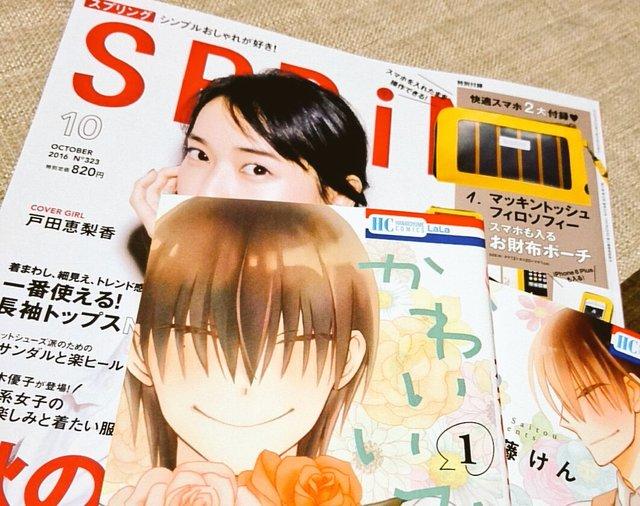 豪華に進化しつつある雑誌の付録。うまく使ってかわいく見せる