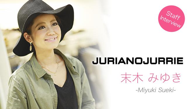 【アパレルスタッフインタビュー:JURIANO JURRIE】末木 みゆきさん