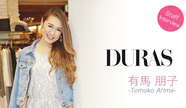 【アパレルスタッフインタビュー:DURAS】有馬 朋子さん