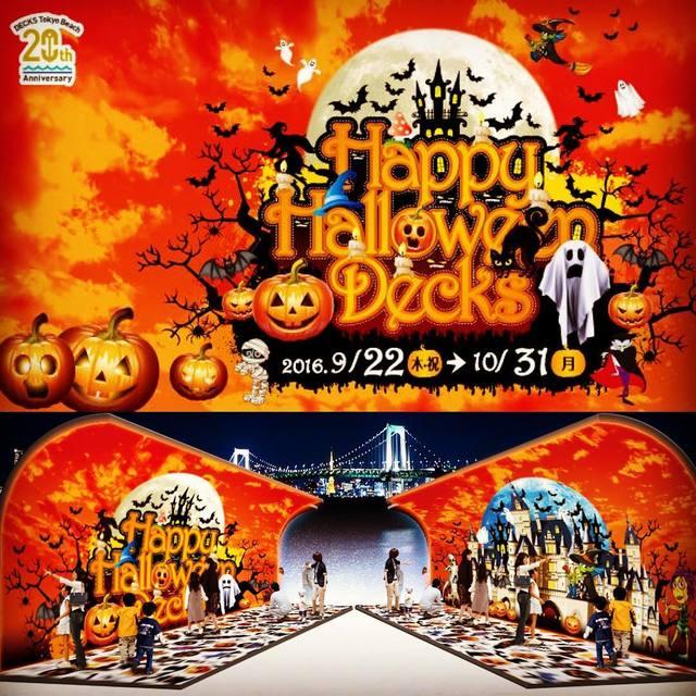 ハロウィンイベント「DECKS HAPPY HALLOWEEN」に行ってみよう!