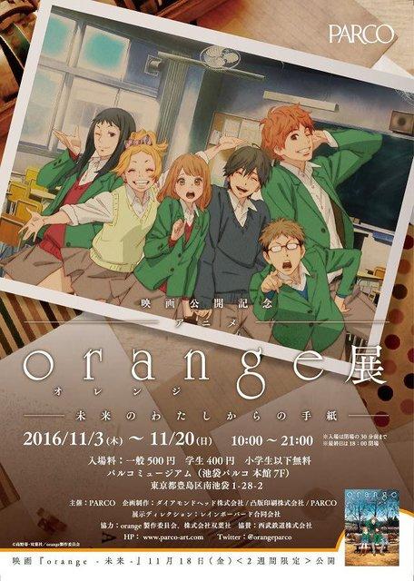 今こそorange展を見るべき!アニメ「orange」の展覧会