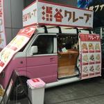 渋谷109MEN'S 1階に3か月間の期間限定「渋谷クレープ」が登場!