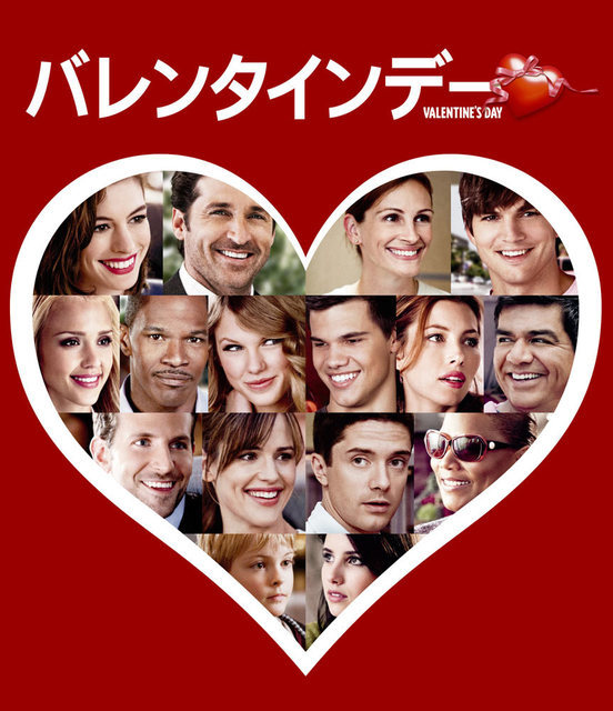 カップルでもおひとりでも♪バレンタインシーズンに観たい映画6選!