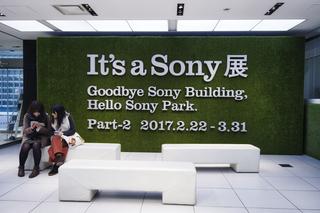 ソニービル建て替え前のカウントダウンイベント 「It's a Sony展 ~Part-2~」