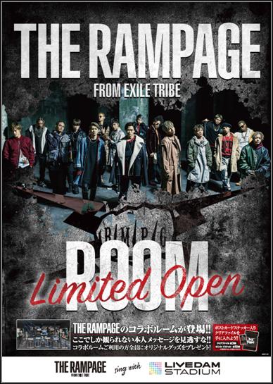 THE RAMPAGE from EXILE TRIBEと「LIVE DAM STADIUM」のコラボレーションカラオケルームに潜入!
