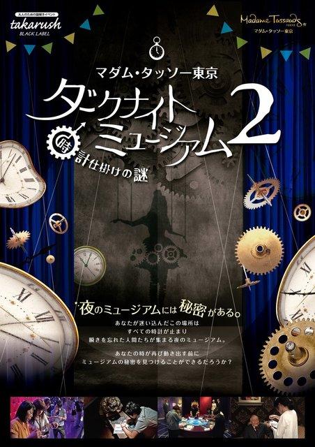 """タカラッシュ ブラックレーベル【公式】 on Twitter: """"【夜のミュージアムを貸し切り】マダム・タッソー東京で開催される「ダークナイトミュージアム2」の一般チケット販売中!夜のお台場で開催される謎解きイベントはいかが?https://t.co/I2F6yf5u1I #takarush https://t.co/oBllqo4ULk"""" (10256)"""