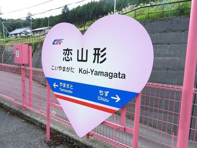 """たまのねこさん on Twitter: """"〈追っかけ旅 1966カルテット@佐用⑩〉智頭急行線の恋山形駅で途中下車。日本で4つ、恋の駅のひとつです。ホーム全体をピンク色で塗装してあり駅名標はハート型です。恋がかなう駅といわれていますが、御利益がありますかな❤ https://t.co/gw1xnM7JMt"""" (10982)"""