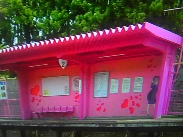 """名鉄は1380系と5700系が好き on Twitter: """"恋がかなう駅 http://t.co/7IC77rL3xf"""" (10991)"""