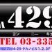 新宿格安写真撮影スタジオYOTSUYA429ST撮影機材無料